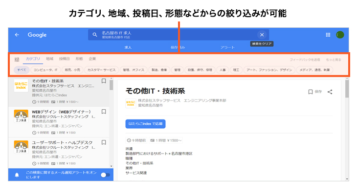 Google for jobsの検索領域